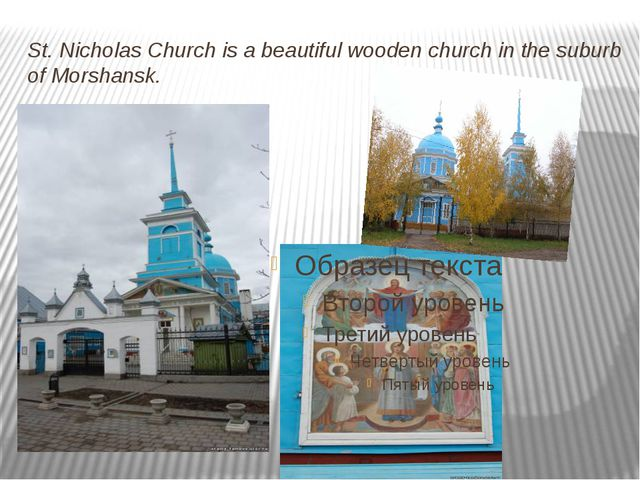 St. Nicholas Church is a beautiful wooden church in the suburb of Morshansk.