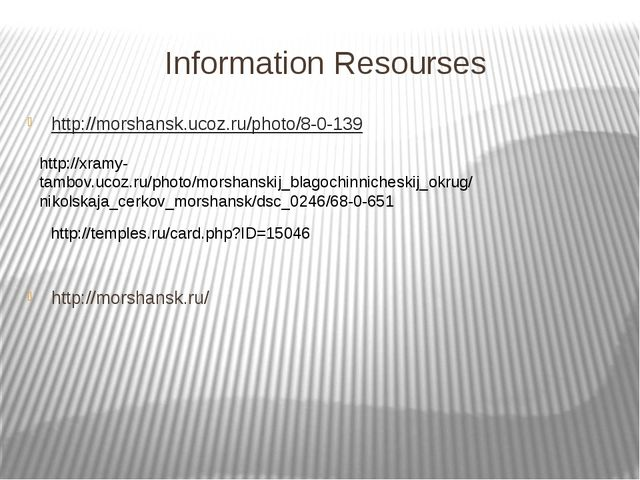 Information Resourses http://morshansk.ucoz.ru/photo/8-0-139 http://morshansk...