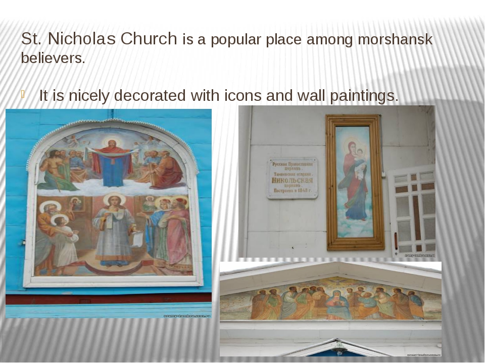 St. Nicholas Church is a popular place among morshansk believers. It is nicel...