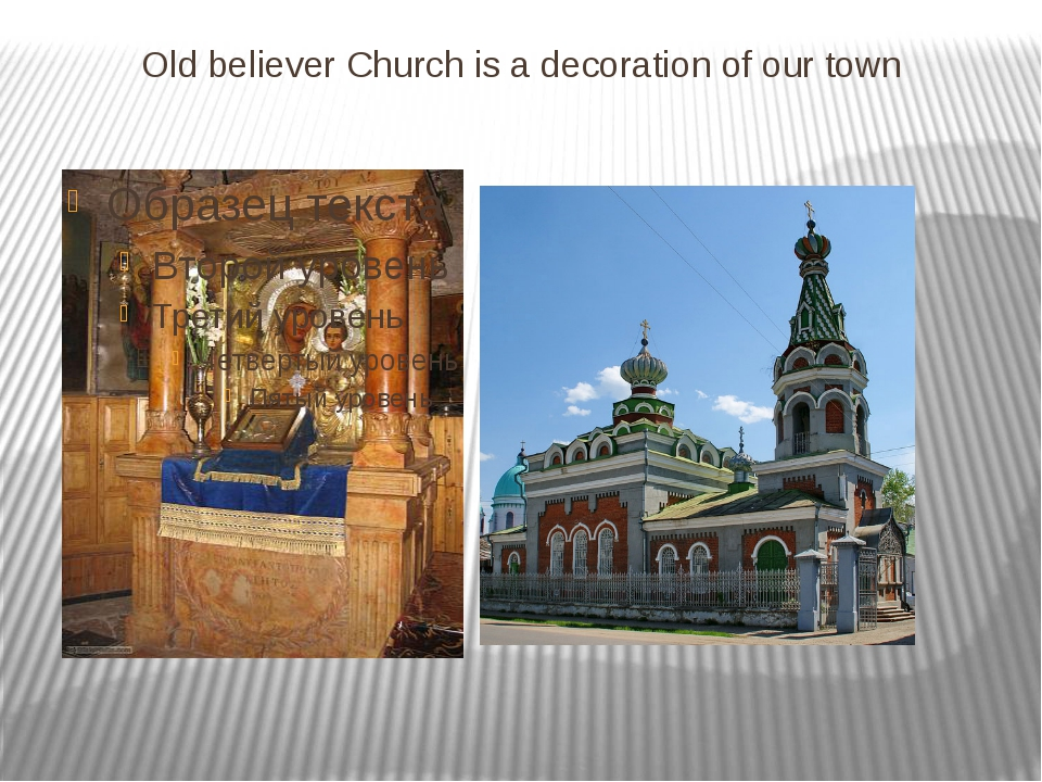 Old believer Church is a decoration of our town