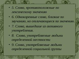 5. Слова, противоположные по лексическому значению 6. Однокоренные слова, бли