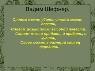 Вадим Шефнер. Словом можно убить, словом можно спасти,  Словом можно полки