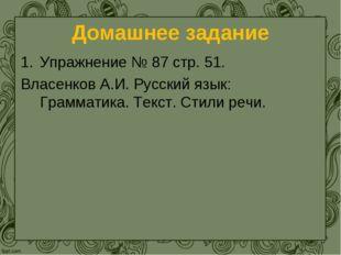 Домашнее задание Упражнение № 87 стр. 51. Власенков А.И. Русский язык: Грамма
