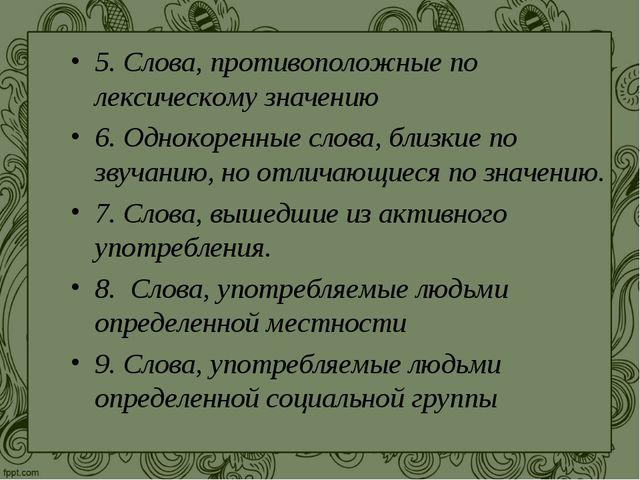 5. Слова, противоположные по лексическому значению 6. Однокоренные слова, бли...