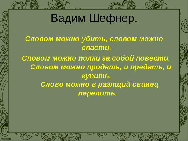 Вадим Шефнер. Словом можно убить, словом можно спасти,  Словом можно полки...