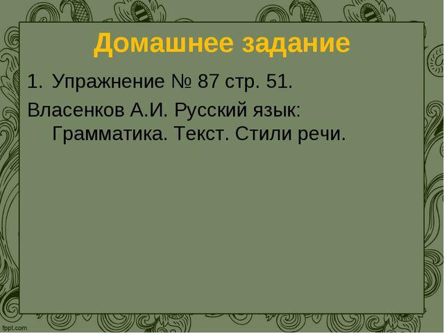 Домашнее задание Упражнение № 87 стр. 51. Власенков А.И. Русский язык: Грамма...