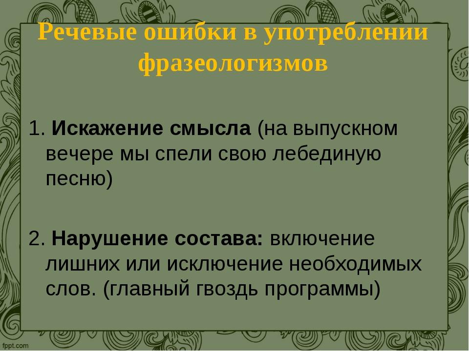 Речевые ошибки в употреблении фразеологизмов 1. Искажение смысла (на выпускно...