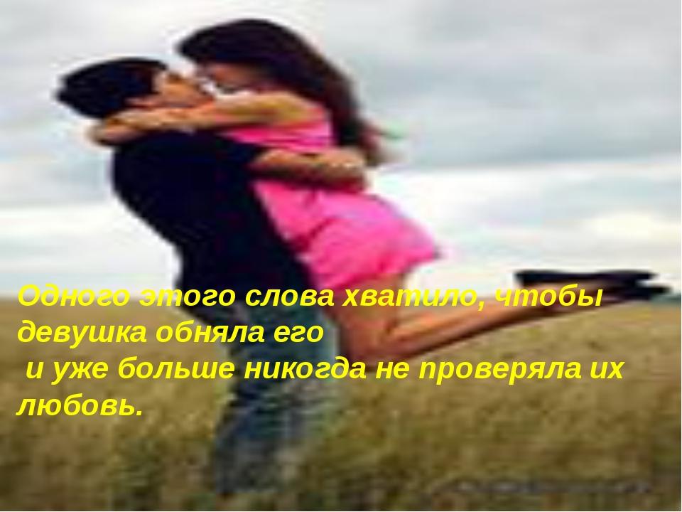 Одного этого слова хватило, чтобы девушка обняла его и уже больше никогда не...