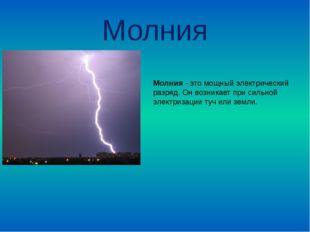 Молния Молния - это мощный электрический разряд. Он возникает при сильной эле