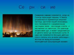 Северное сияние Северное сияниепоявляется, когда на Солнце происходят взрывы