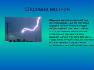 Шаровая молния Шаровая молния уникальный вид Электроразряда. Еще сто лет наза