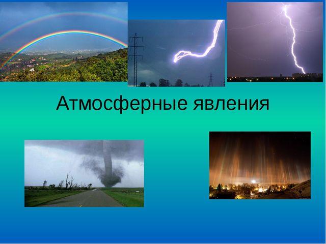 Атмосферные явления