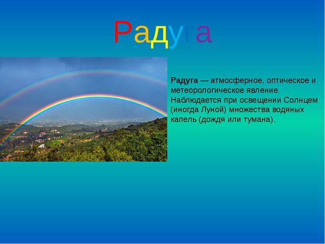 Радуга Радуга—атмосферное, оптическое и метеорологическое явление. Наблюдае...