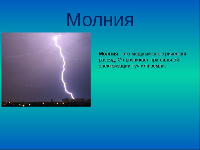 Молния Молния - это мощный электрический разряд. Он возникает при сильной эле...