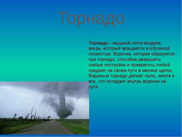 Торнадо Торнадо– мощный поток воздуха, вихрь, который вращается в огромной с...