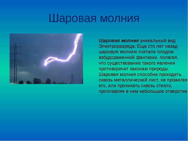 Шаровая молния Шаровая молния уникальный вид Электроразряда. Еще сто лет наза...