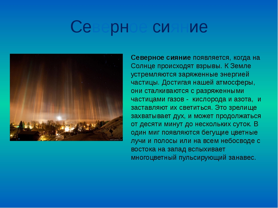 Северное сияние Северное сияниепоявляется, когда на Солнце происходят взрывы...