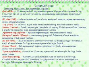 CorelDRAW менюі Менюлер жолы келесі командалардан тұрады: Файл(File) — құжат