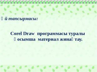 Corel Drаw программасы туралы қосымша материал жинақтау. Үй тапсырмасы: