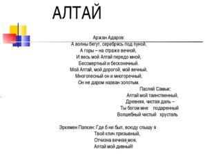 АЛТАЙ . Аржан Адаров: А волны бегут, серебрясь под луной, А горы – на страже