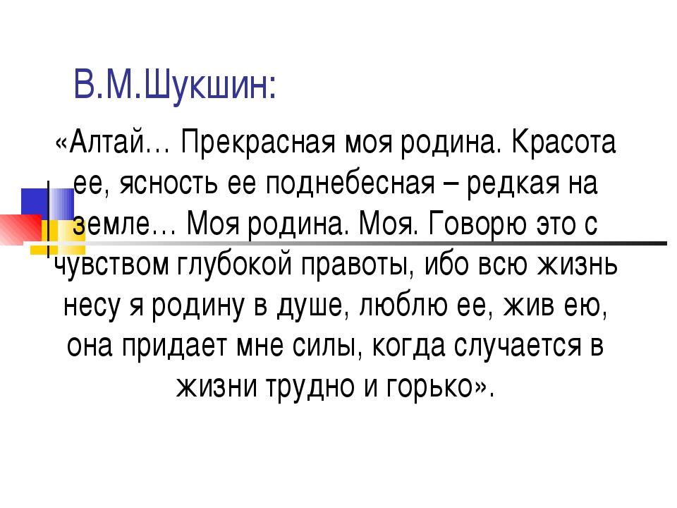 В.М.Шукшин: «Алтай… Прекрасная моя родина. Красота ее, ясность ее поднебесна...