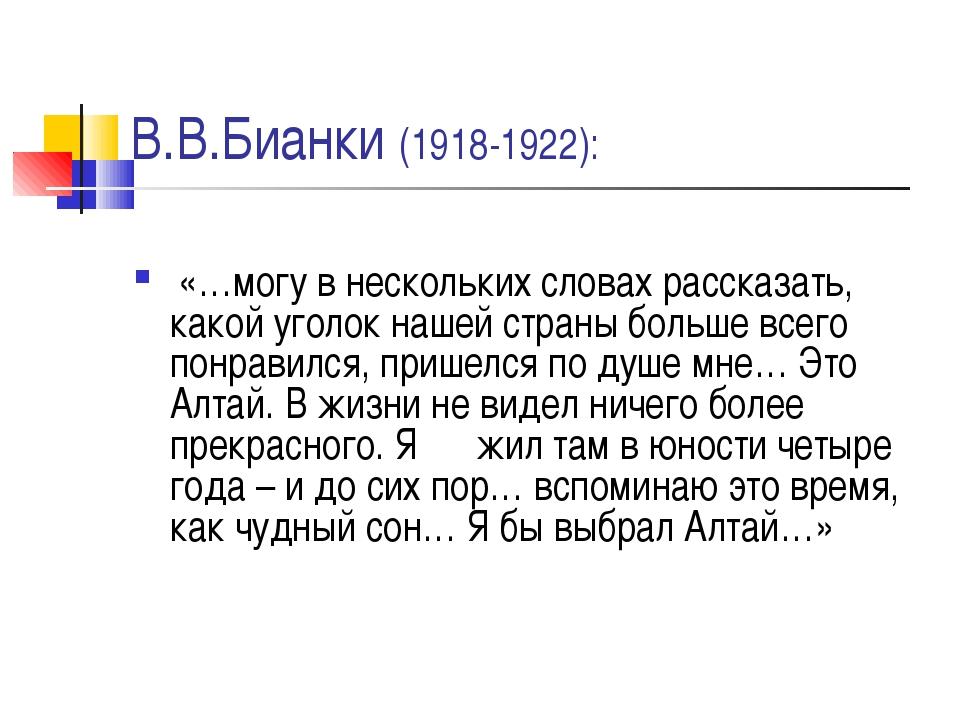 В.В.Бианки (1918-1922): «…могу в нескольких словах рассказать, какой уголок н...
