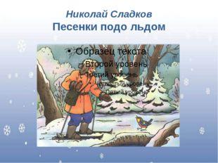 Николай Сладков Песенки подо льдом
