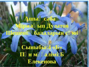 Ашық сабақ Міржақып Дулатов Шешенің балаларын сүюі Сыныбы:4 «Б» Пән мұғалімі