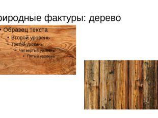 Природные фактуры: дерево