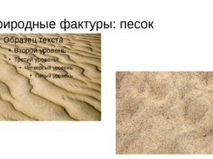 Природные фактуры: песок