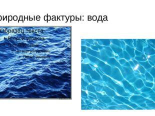 Природные фактуры: вода