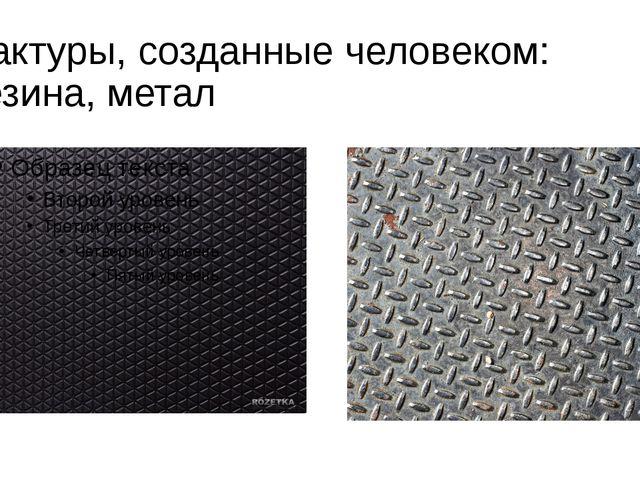 Фактуры, созданные человеком: резина, метал
