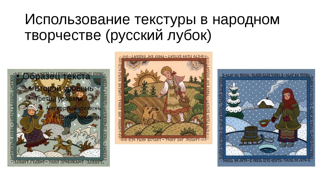 Использование текстуры в народном творчестве (русский лубок)