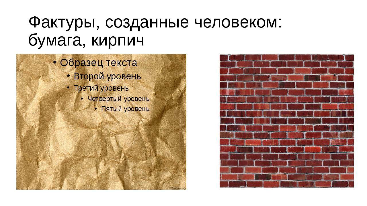 Фактуры, созданные человеком: бумага, кирпич