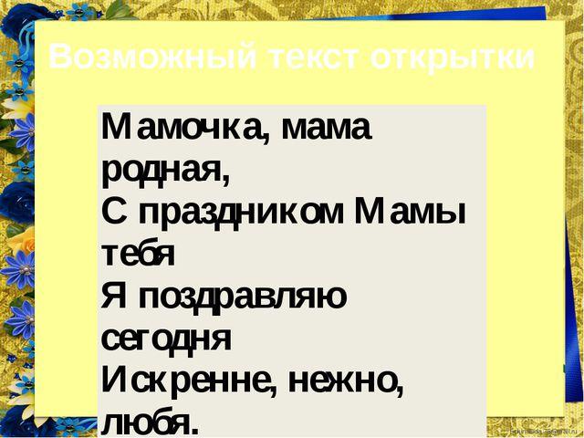 Возможный текст открытки Мамочка, мама родная, С праздником Мамы тебя Я поздр...