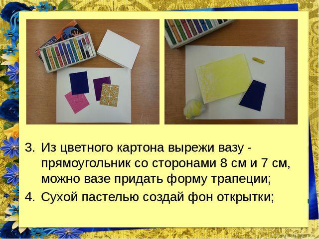 Из цветного картона вырежи вазу - прямоугольник со сторонами 8 см и 7 см, мож...