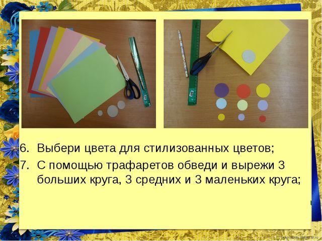 Выбери цвета для стилизованных цветов; С помощью трафаретов обведи и вырежи 3...