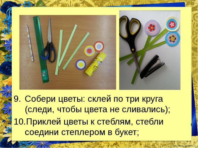 Собери цветы: склей по три круга (следи, чтобы цвета не сливались); Приклей ц...