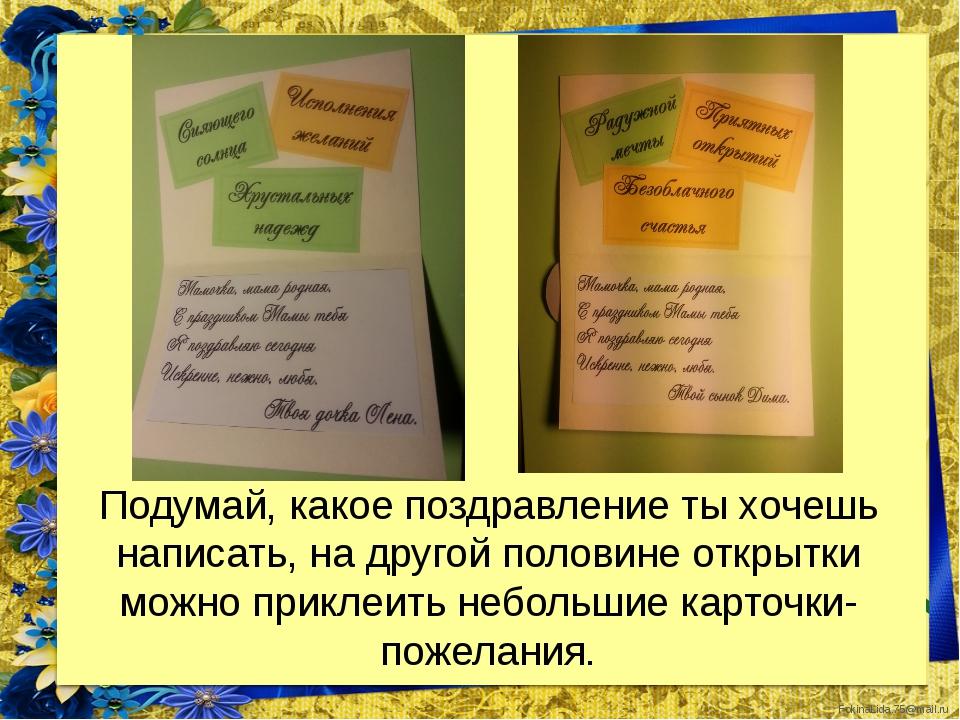 Подумай, какое поздравление ты хочешь написать, на другой половине открытки м...