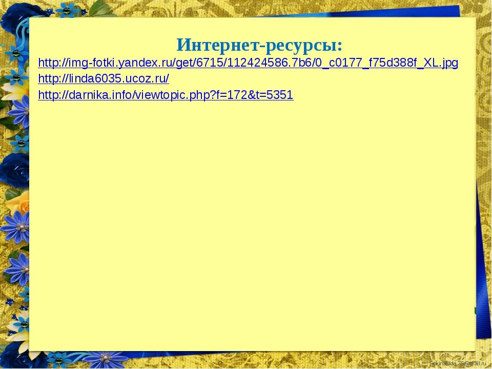 http://img-fotki.yandex.ru/get/6715/112424586.7b6/0_c0177_f75d388f_XL.jpg htt...