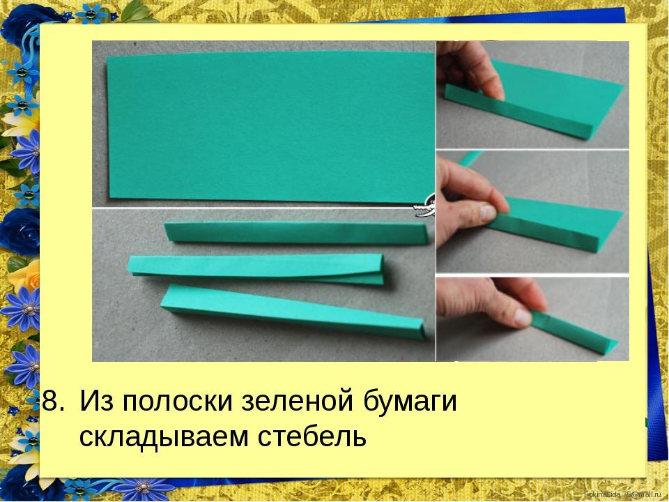 Из полоски зеленой бумаги складываем стебель FokinaLida.75@mail.ru