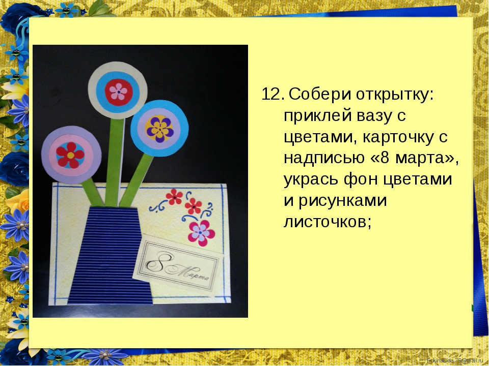 Собери открытку: приклей вазу с цветами, карточку с надписью «8 марта», укра...