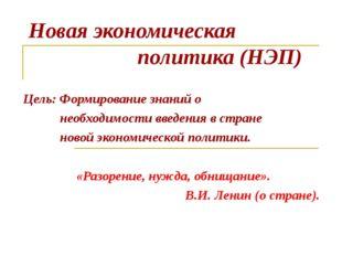 Новая экономическая политика (НЭП) Цель: Формирование знаний о необходимости