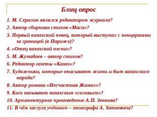 Блиц опрос 1. М. Сералин являлся редактором журнала? 2. Автор сборника стихов
