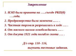 Закрепление 1. НЭП была принята на …..съезде РКП(б) ….года. 2. Продразверстка