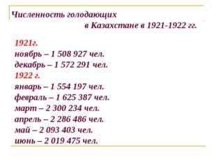 Численность голодающих в Казахстане в 1921-1922 гг. 1921г. ноябрь – 1 508 92