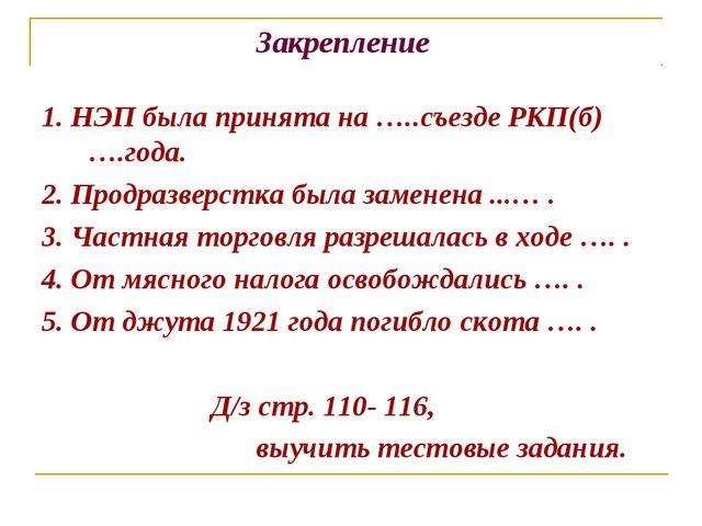 Закрепление 1. НЭП была принята на …..съезде РКП(б) ….года. 2. Продразверстка...