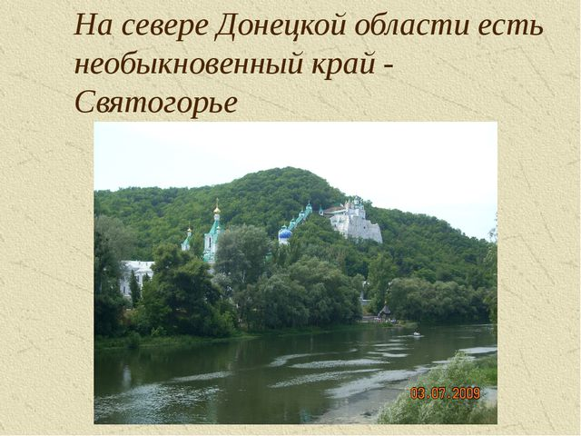 На севере Донецкой области есть необыкновенный край - Святогорье