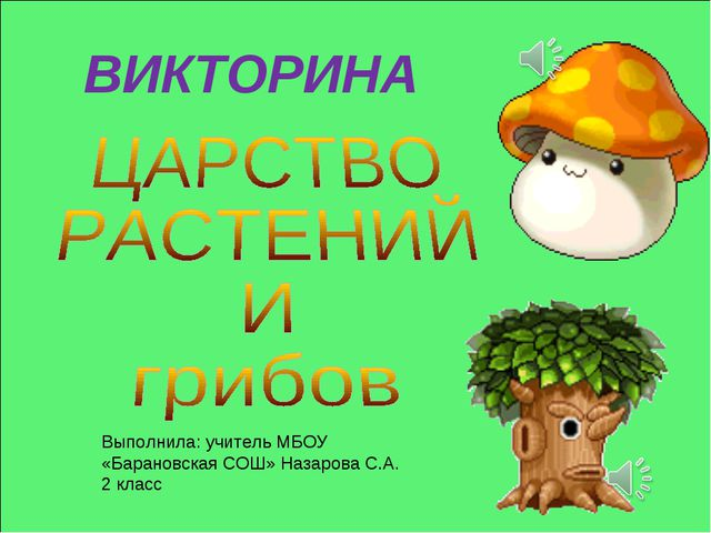 ВИКТОРИНА Выполнила: учитель МБОУ «Барановская СОШ» Назарова С.А. 2 класс