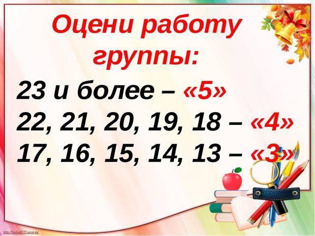 Оцени работу группы: 23 и более – «5» 22, 21, 20, 19, 18 – «4» 17, 16, 15, 14...